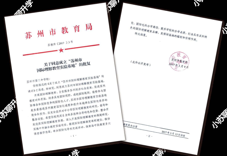 苏州三中融合课程中心招生简章(2020-2021)插图